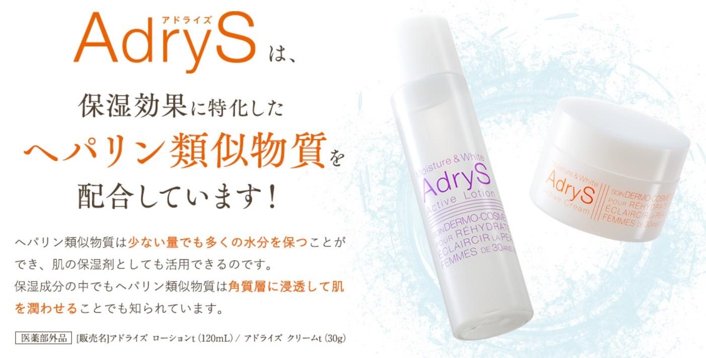【口コミ】AdrySアドライズは効果なし?嘘?大正製薬の化粧品はシミやくすみに有効なのか