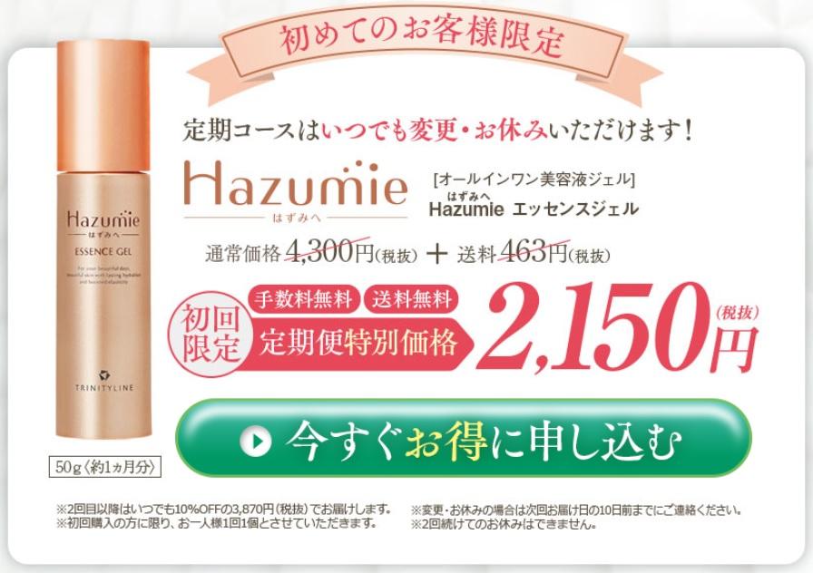 【口コミ】Hazumieはずみへは効果なし?お試し・最安値情報!大正製薬グループ会社のオールインワン